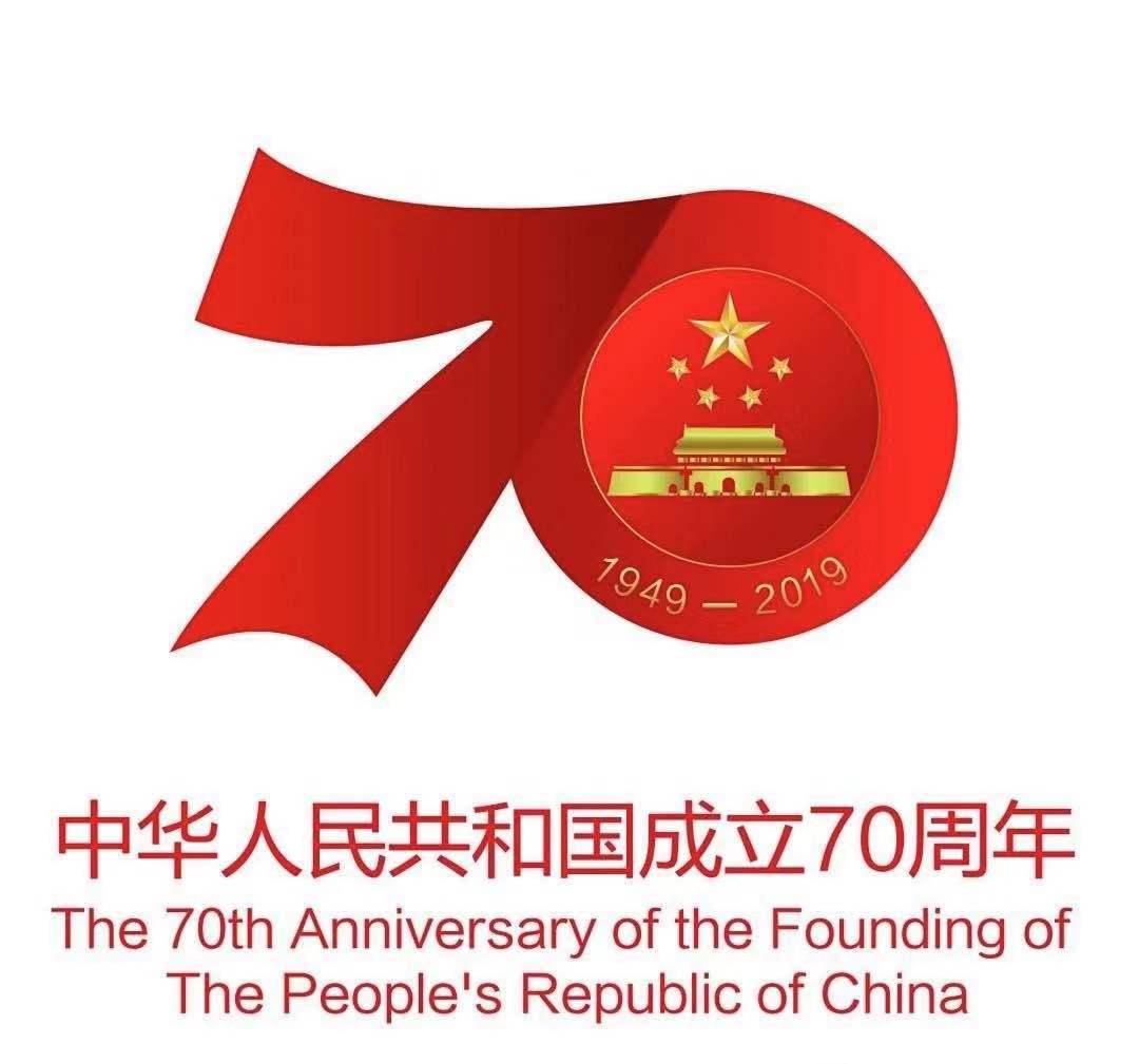 新中原装饰庆祝新中国成立70周年