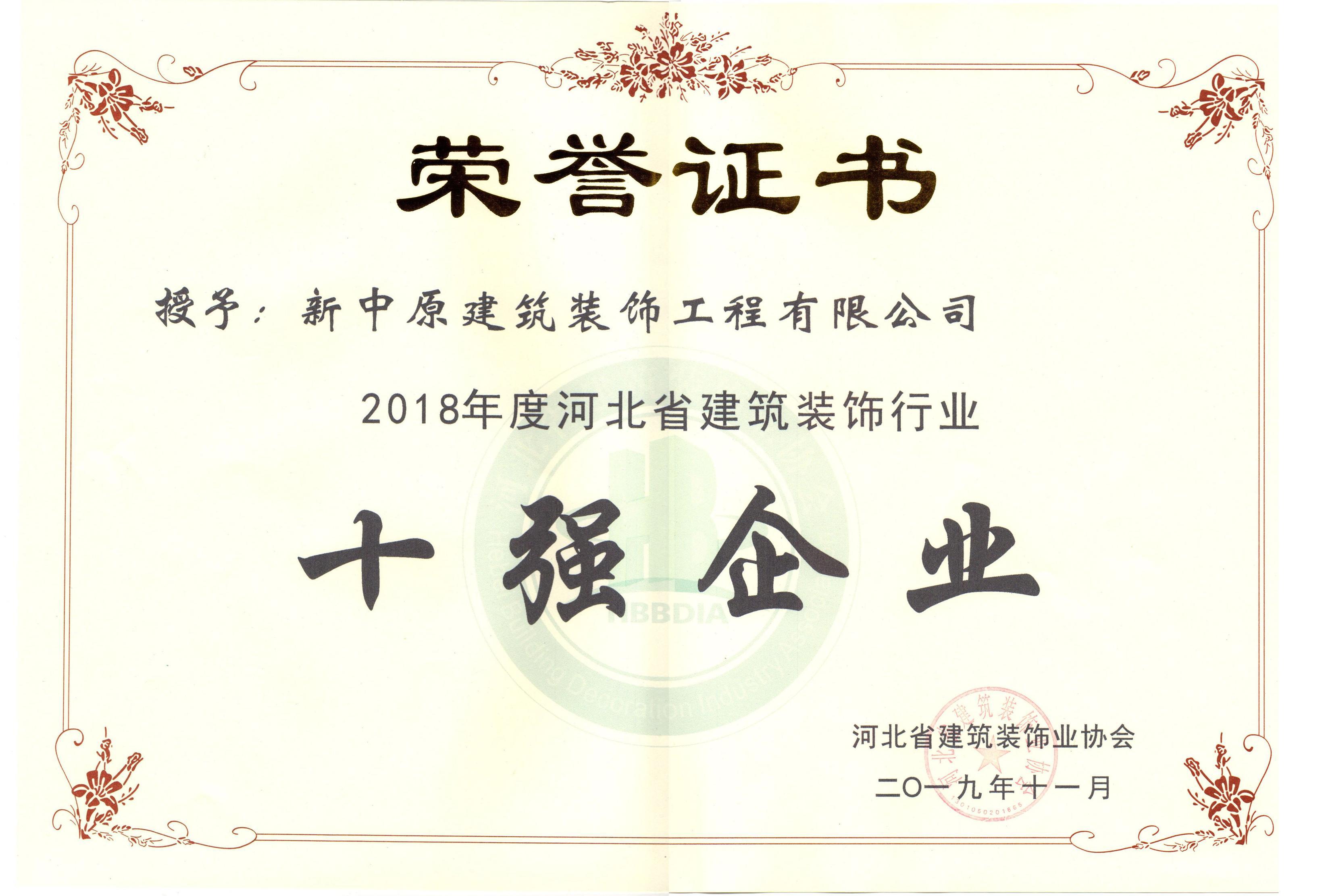 十强企业.JPG