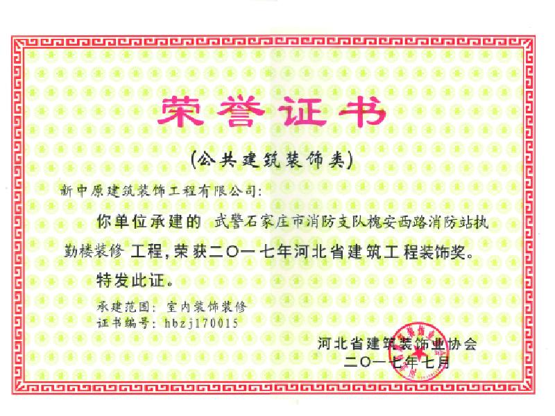 河北省建筑工程装饰奖