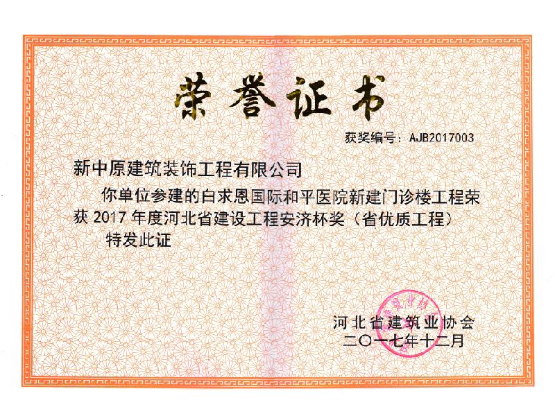 河北省建设工程安济杯奖